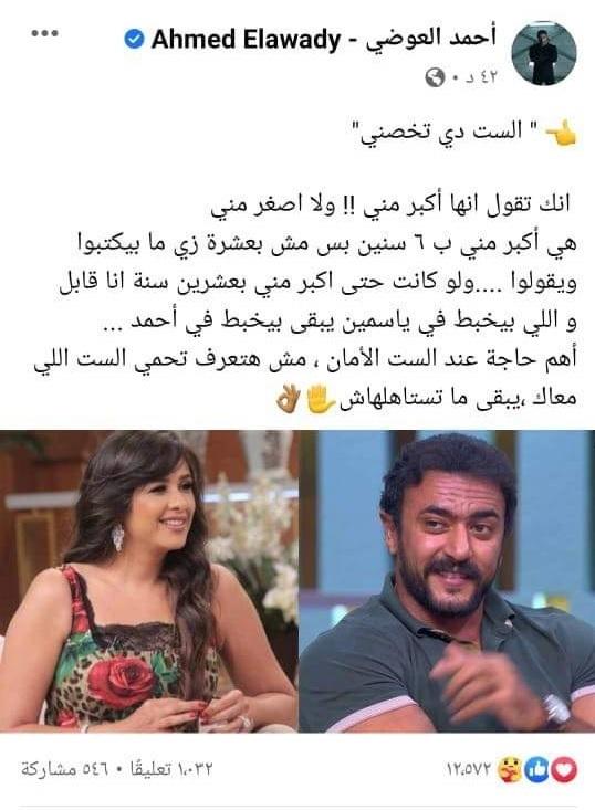رسالة أحمد العوضي التي قام بحذفها